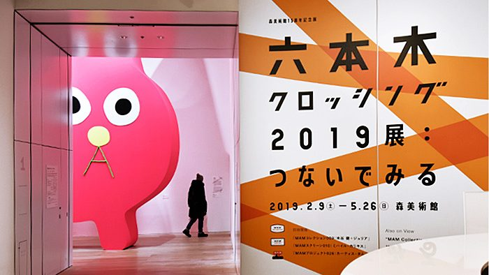 日本の現代アートシーンを総覧!森美術館で開催中の「六本木クロッシング2019展:つないでみる」レポート