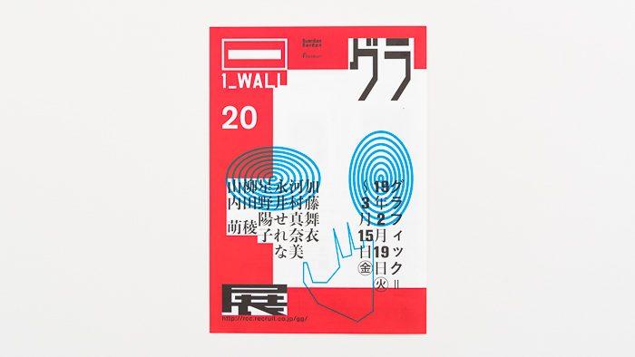 若手クリエイターの才能を発掘するコンペティション。第20回グラフィック「1_WALL」展に注目!