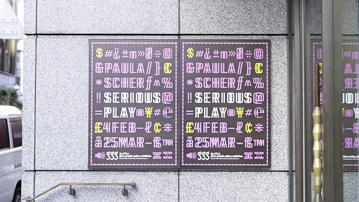 世界有数の名声を博しているグラフィックデザイナーの展覧会「ポーラ・シェア:Serious Play」がgggで開催中!