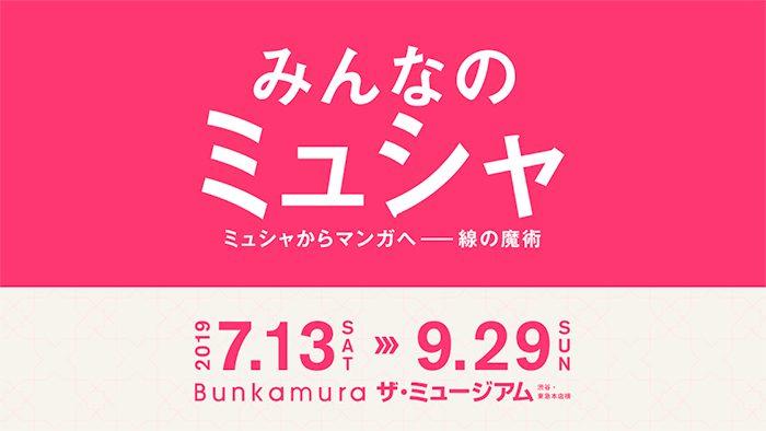 haconiwaが美術展と初コラボ!<br /> 7/13(土)開催「みんなのミュシャ」でオリジナルグッズを展開