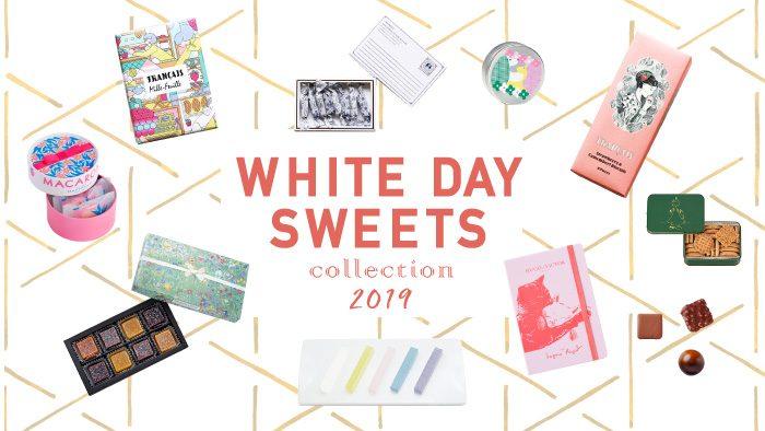 ホワイトデーに欲しい!とっておきスイーツ特集2019