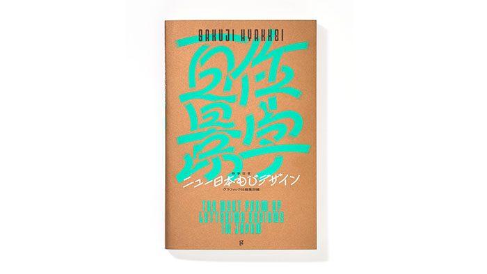 週末読みたい本『作字百景 ニュー日本もじデザイン』