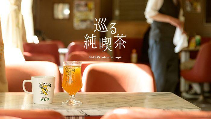SALON adam et rope'が古き良き純喫茶文化を発信する「巡る、純喫茶」をスタート。コラボアイテムもかわいい!