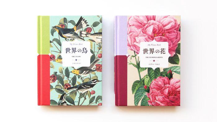 週末読みたい本『My Picture Book 世界の鳥』『My Picture Book 世界の花』