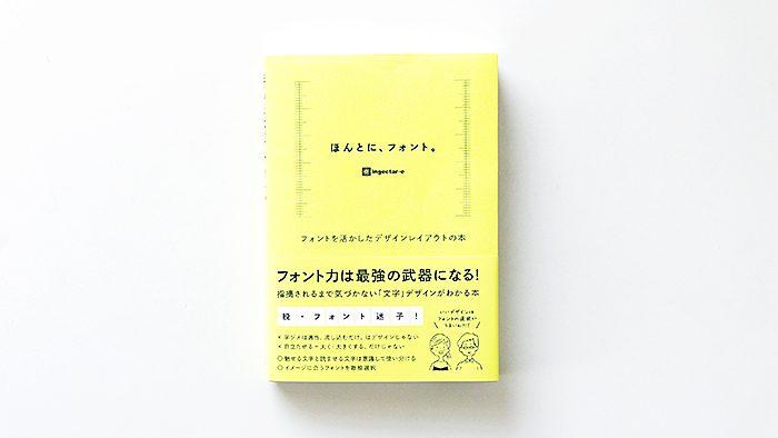 週末読みたい本『ほんとに、フォント。 フォントを活かしたデザインレイアウトの本』