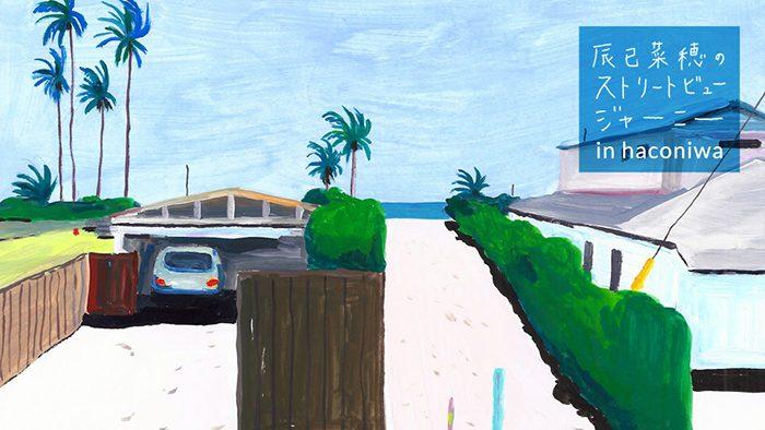 辰巳菜穂のストリートビュージャーニー in haconiwa <br> 〜ハワイの思い出 ラニカイ・ビーチへとつづく小道〜