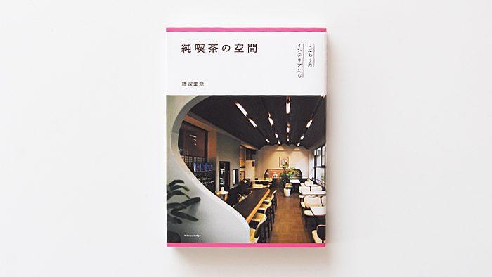 週末読みたい本『純喫茶の空間 こだわりのインテリアたち』