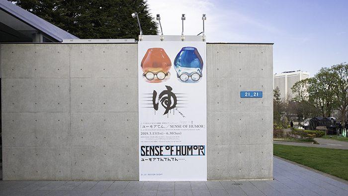 国内外のユーモア作品を一堂に会する「ユーモアてん。/SENSE OF HUMOR」をレポート!
