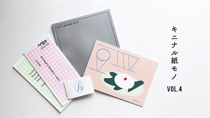 キニナル紙モノ vol.4