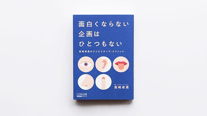 週末読みたい本『面白くならない企画はひとつもない 髙崎卓馬のクリエイティブ・クリニック』