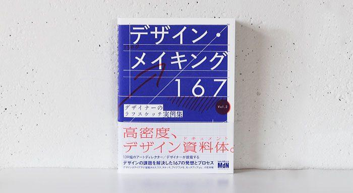 週末読みたい本『デザイン・メイキング167 デザイナーのラフスケッチ実例集 Vol.2』