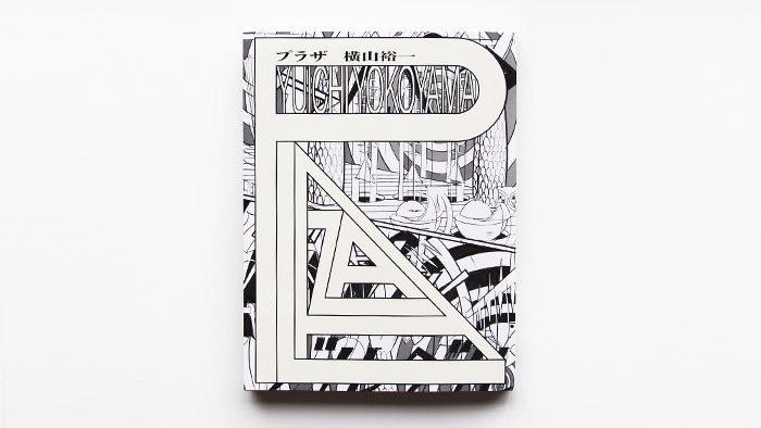 週末読みたい本『横山裕一 Yuichi YOKOYAMA 「プラザ PLAZA」』