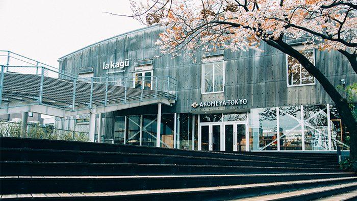 神楽坂のla kagū跡地にオープン!食の楽しみ満載の「AKOMEYA TOKYO in la kagū」