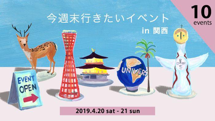 今週末行きたいイベント10選 in 関西 4月20日(土)~4月21日(日)