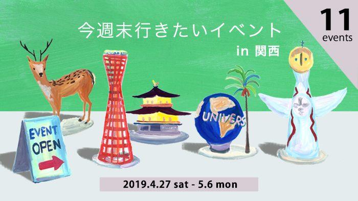今週末行きたいイベント11選 in 関西 4月27日(土)~5月6日(月・休)