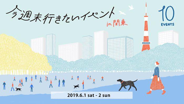 今週末行きたいイベント10選 6月1日(土)~6月2日(日)
