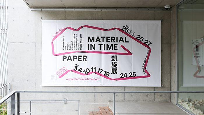 """""""日本の素材""""がテーマのデザイン展「MATERIAL IN TIME」凱旋展レポート。第一回目のテーマは「紙」"""