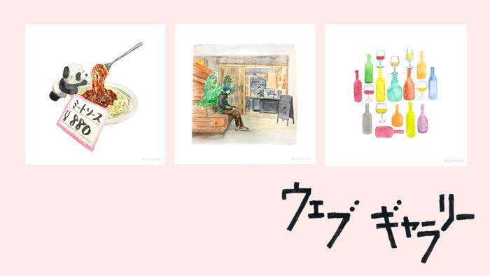 【ウェブギャラリー|イラストレーター muumenna】日常をテーマに描く水彩イラスト