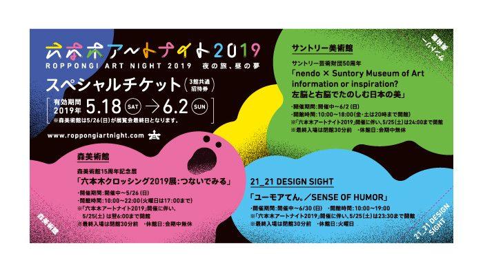 「六本木アートナイト2019」共通チケットをペア10組様にプレゼント!
