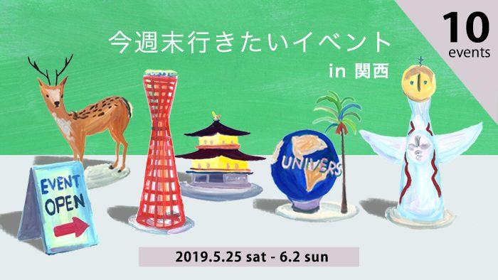 今週末行きたいイベント10選 in関西 5月25日(土)~6月2日(日)