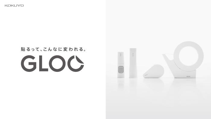 gloo_web