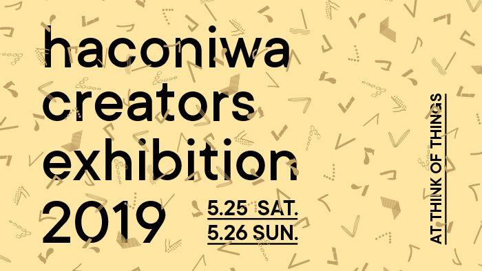 5/25(土)〜26(日)開催! haconiwa×コクヨ クリエイター展「haconiwa creators exhibition 2019」