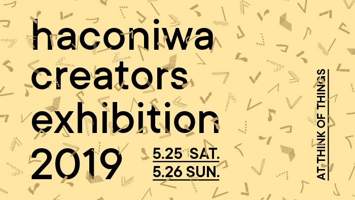 haconiwa creators exhibition 2019