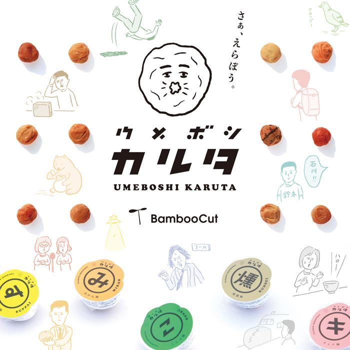 karuta_visual