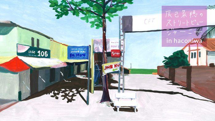 辰巳菜穂のストリートビュージャーニー in haconiwa<br />〜Thao Dienの建築的考察 ベトナム・ホーチミン〜