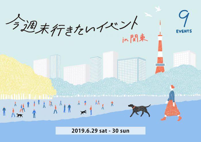 今週末行きたいイベント9選 6月29日(土)~6月30日(日)