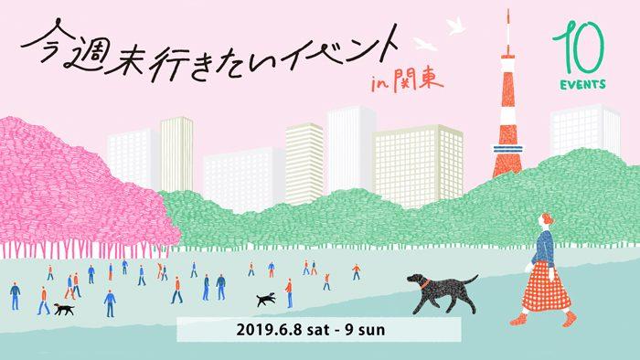今週末行きたいイベント10選 6月8日(土)~6月9日(日)
