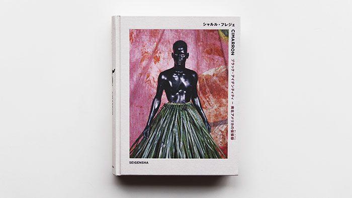 週末読みたい本『CIMARRON ブラック・アイデンティティ —南北アメリカの仮装祭』