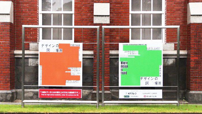 東京国立近代美術館のデザイン作品のコレクションを一挙に公開!「デザインの(居)場所」展レポート