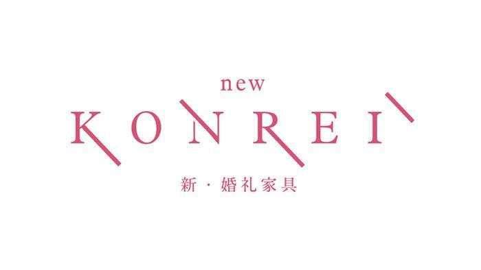 """静岡の家具メーカー×デザイナーで""""新しい婚礼家具""""を開発するプロジェクト「新・婚礼家具」が気になる!"""