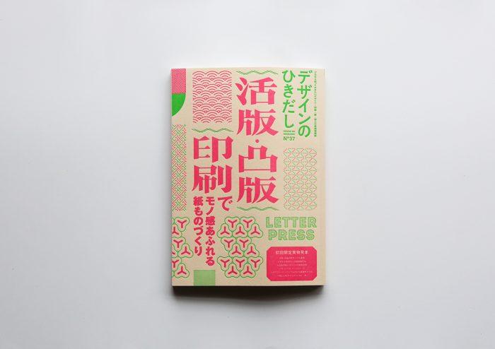 活版印刷・凸版印刷の魅力をぎゅっと凝縮。本誌も付録も盛りだくさんの『デザインのひきだし37 活版・凸版印刷でモノ感あふれる紙ものづくり』