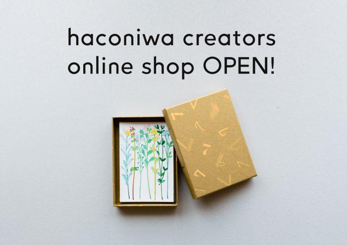 haconiwa creators shopオープン!7周年記念BOX+ポストカードのオンライン販売開始のお知らせ