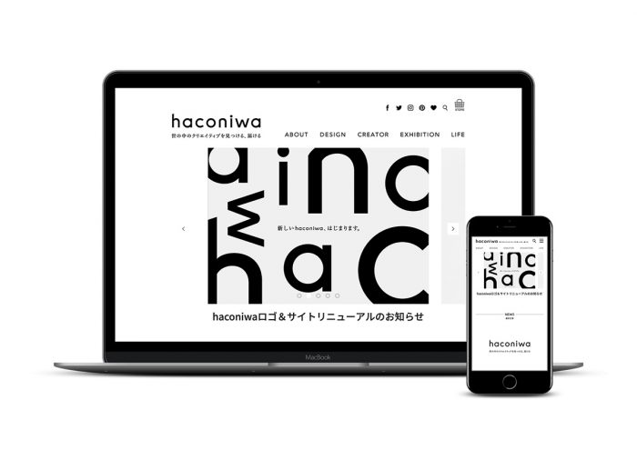 haconiwaサイトデザイン制作秘話