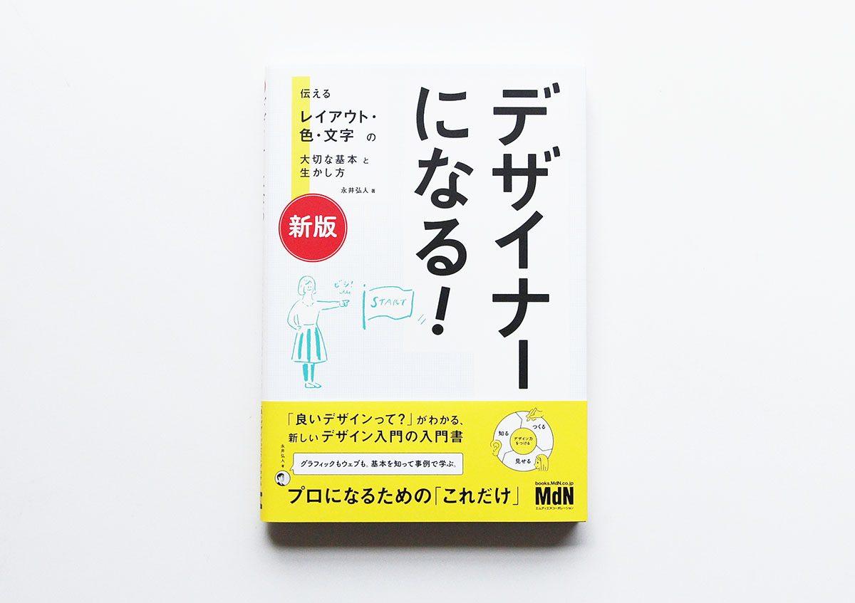 週末読みたい本『[新版] デザイナーになる! 伝えるレイアウト・色・文字の大切な基本と生かし方』