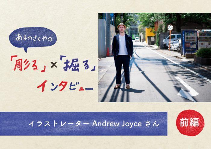 あまのさくやの「彫る」×「掘る」インタビュー|イラストレーター Andrew Joyceさん《前編》
