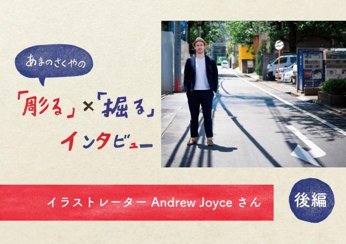 あまのさくやの「彫る」×「掘る」インタビュー|イラストレーター Andrew Joyceさん《後編》