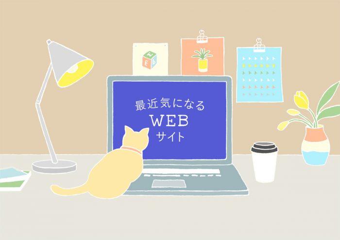 最近気になるWEBサイト|2019年6月号