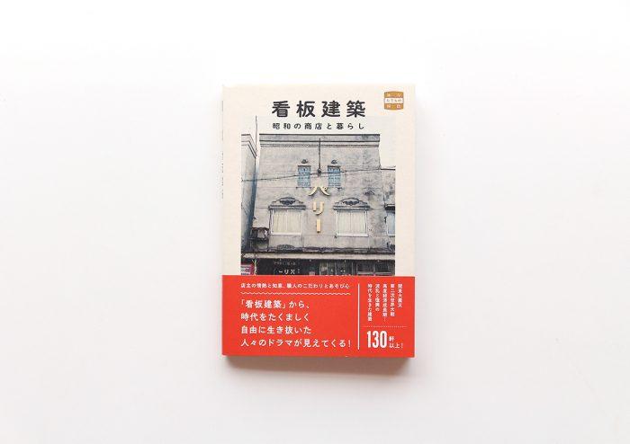 週末読みたい本『看板建築 昭和の商店と暮らし』