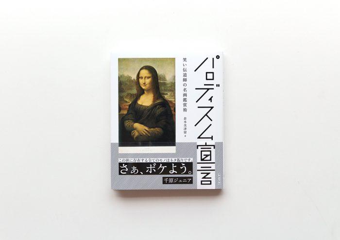 週末読みたい本『パロディスム宣言 笑い伝道師の名画鑑賞術』