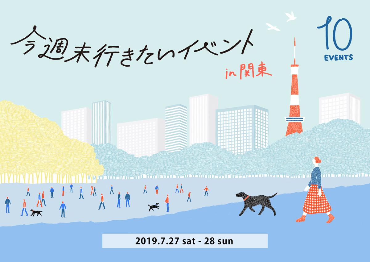 今週末行きたいイベント10選 7月27日(土)~7月28日(日)