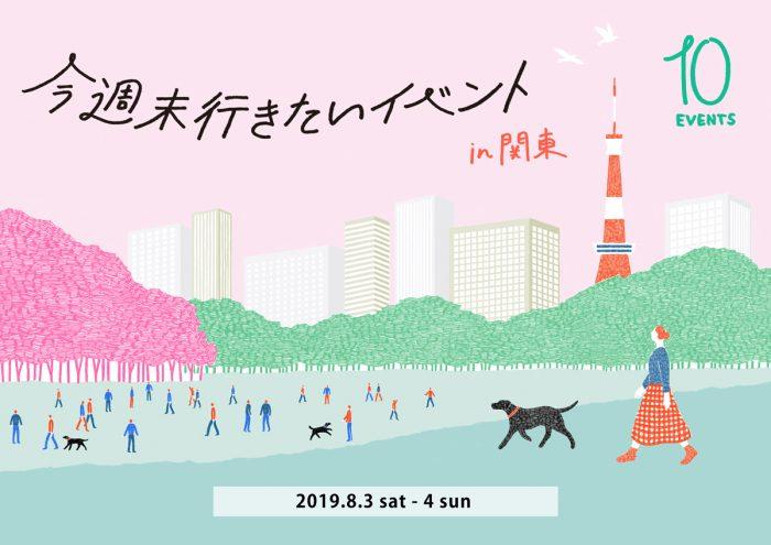 今週末行きたいイベント10選 8月3日(土)~8月4日(日)
