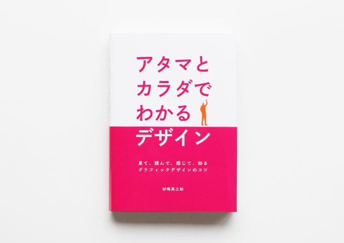 週末読みたい本『アタマとカラダでわかるデザイン』