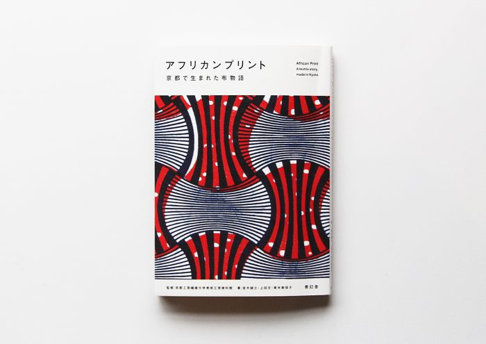 週末読みたい本『アフリカンプリント 京都で生まれた布物語』