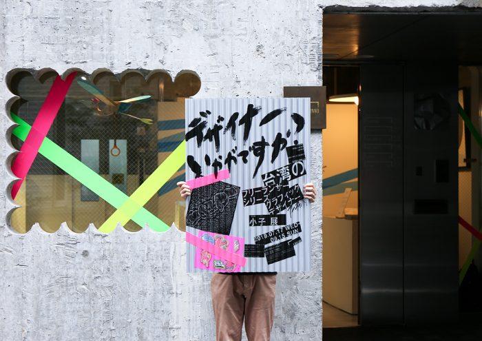 台湾デザイン界の先頭を走ってきたデザイナーの日台初となる個展「小子(シャオツー)展」が開催中!