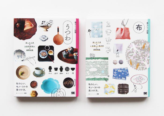 週末読みたい本『暮らしの図鑑 うつわ』『暮らしの図鑑 布』