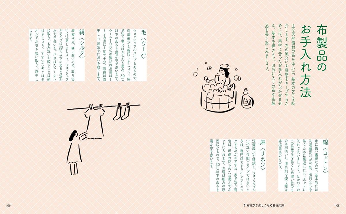暮らしの図鑑